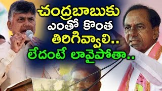 KCR Punches To Babu We Will Give A Return Gift To Babu  We Enter In AP Politics : KCR 