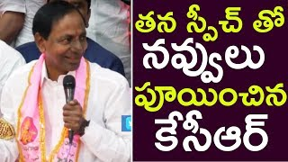 KCR Funny Speech In Press Meet After Results || KCR Punches || KCR Press Meet ||