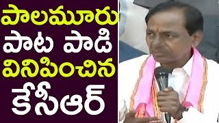 KCR Singing Song || KCR Speech After Results || KCR Press Meet ||