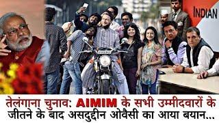 तेलंगाना चुनाव: AIMIM के सभी उम्मीदवारों के जीतने के बाद असदुद्दीन ओवैसी का आया बयान