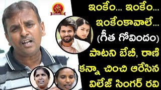 Village Singer Ravi Sings Geetha Govindam Song - Village Singer Rani Interview - Swetha Reddy