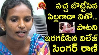 Village Singer Rani Sings Pacha Bottesina Song - Village Singer Rani Interview - Swetha Reddy