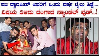 Kannada News - ನಟ ದ್ವಾರಕೀಶ್ ಅವರಿಗೆ ಒಂದು ವರ್ಷ ಜೈಲು ಶಿಕ್ಷೆ ವಿಷಯ ತಿಳಿದು ದಂಗಾದ ಸ್ಯಾಂಡಲ್ ವುಡ್ !!!