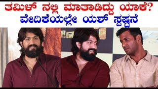 Rocking Star Yash Superb Tamil Speech At KGF Tamil Press Meet | Vishal | Srinidhi Shetty | #Yash