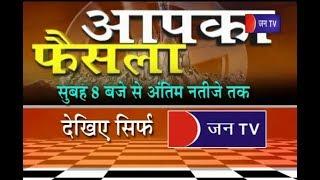 """चुनावी नतीजो की पल पल की खबर """"आपका फ़ैसला"""" कल सुबह 8 बजे से अंतिम नतीजे तक,जन टीवी पर"""