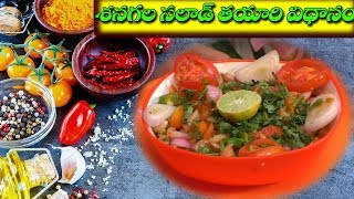 Making Of Veru Sanagala Salad Recipe I Groundnut Salad I RECTV INDIA