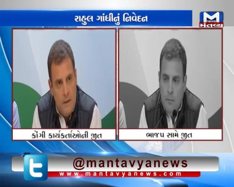 Congress president Rahul Gandhi's statement on Congress' Win