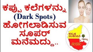 How to remove  Dark Spots from face  Naturally Kannada | DarkMarks |Kannada Sanjeevani