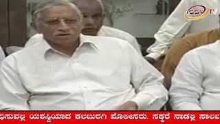 ಬೆಳಗಾವಿ ಅಧಿವೇಶನ ವಿರೋಧಿಸಿ ಮಹಾಮೇಳ ಆಯೋಜಿಸಲಾಗಿದೆ.SSV TV NEWS 10 12 2018 5