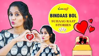 Youth On Suhagraat | CafeMarathi Bindaas Bol Funny Video