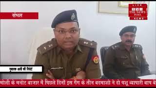 Sambhal ] संभल में अंतर्जनपदीय गोली मार लूट गैंग का मास्टर माइंड शातिर अभियुक्त गिरफ्तार