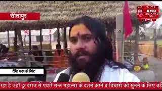 [ Sitapur ] गौ रक्षा सेवा संस्थान द्वारा 9 दिवसीय महायज्ञ का हुआ शुभआरंभ / THE NEWS INDIA