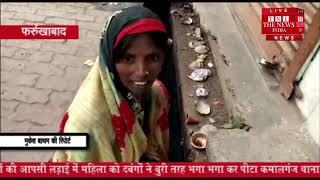 [ Farrukhabad ] फर्रुखाबाद में जानवरों की आपसी लड़ाई में महिला को दबंगों ने बुरी तरह पीटा