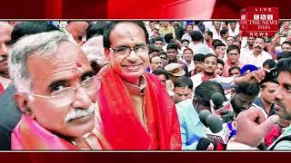 [ Madhya Pradesh ] शिवराज सिंह की हार कांग्रेस बनी बड़ी पार्टी 114 सीट