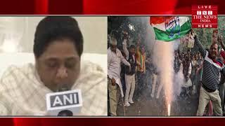 हाथी पर सावर होकर सरकार बनाएगी कांग्रेस, मायावती का एलान- BJP को रोकने के लिए कुछ भी करेंगे