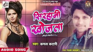 Super Hit Song - सिरहानी खोजता - Kamal Katari -  Bagal Ke Takiya Rove - Bhojpuri Hit Songs 2018