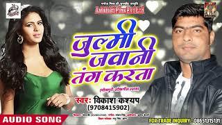 Vikash Kashyap - जुल्मी जवानी तंग करता - Julmi Jawani Tang Karta - Bhojpuri Hit SOngs 2018