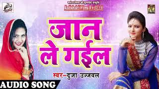 Duja Ujjawal का 2018 का सबसे सुपरहिट Sad SOng - जान ले गईल - Jaan Le Gail - Bhojpuri Sad SOngs