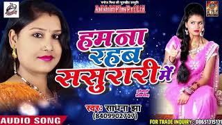 Sadhna Jha का सबसे हिट गाना - हम ना रहब ससुरारी में - Latest Bhojpuri Hit Song 2018