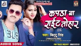 New Bhojpuri Song - कपडा बा राइट तोहार - Kapda Ba Right Tohaar - Bittu Singh - Song 2018