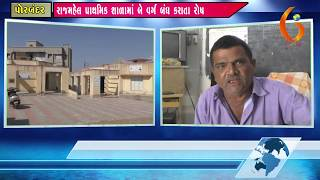 Gujarat News Porbandar 10 12 2018