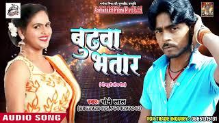 New Bhojpuri Song - बुढ़वा भतार - Budwa Bhatar - Mone Lal - Saiya Hamar Milal Dehati - Bhojpuri Song
