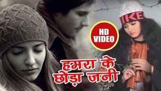 Super Hit Sad Song - दूजा उज्जवल - Hamra Ke Choda Jani - Gardan Ke Sikariya - Bhojpuri Songs 2018