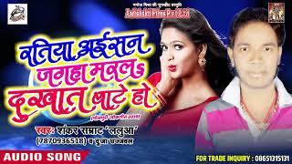 रतिया अईसन जगहा मरलs दुखांत बाटे हो - Shankar Samrat , Duja Ujjawal - Dhodhi Pe Aurangabad - Hits
