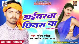 New Bhojpuri SOng - ड्राइवरवा छिनरा ना - Kundan Rasila - Latest Bhojpuri Hit SOng 2018