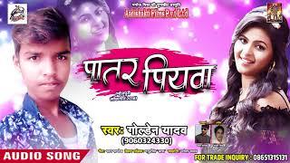 New Bhojpuri SOng - पातर पियवा - Patar Piywa - Golden Yadav - Laika Me Larkor - Bhojpuri Songs 2018