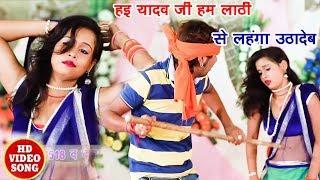 "HD Video Song -हइ यादव जी हम लाठी से लहंगा उठादेब - Shankar Samrat "" Lalua "" , Duja Ujjawal - 2018"
