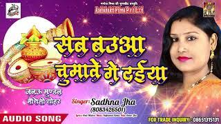 New Bhojpuri Song - सब बउआ चुमावे गे दईया - Sadhna Jha - Latest Mathali Shohar 2018