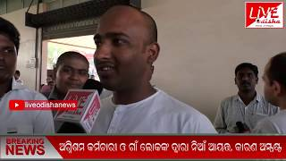 Speed News : 12 Dec 2018 || SPEED NEWS LIVE ODISHA 1