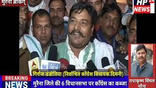 मुरैना जिले की  6 विधान सभा सीट पर काँग्रेस का कब्जा,बी जे पी का सुपड़ा साफ़
