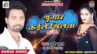 Bhojpuri का सबसे हिट गाना - श्रृंगार कईले सिलवा - Shringar Kaile Silva - Dhuri Lal - Bhojpuri SOngs