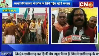 CN24 - राजाराव पठार मे आयोजित वीर मेला मे आदिवासी समाज सहित सभी समाज के लोगों ने दिया शहीद..