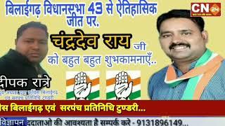 CN24 - बिलाईगढ़ विधानसभा मे काँग्रेस प्रत्याशी चंद्र देव राय गुरु जी की ऐतिहासिक जीत पर..
