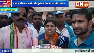 CN24 - देखिये जांजगीर चाम्पा जिले के 6 विधानसभा सीट पर किसको मिली जीत..