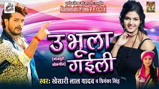 Khesari Lal Yadav का सुपरहिट धमाका | उ भुला गईली | New Hit Bhojpuri Hot Song 2017