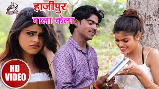 Super Hit Video Song - हाजीपुर वाला केला - Kundan Rasila - Latest Bhojpuri Hit Video SOng 2018