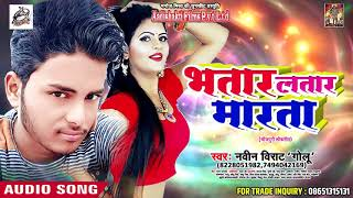 New Bhojpuri Song - भतार लतार मारता - Bhatar Lataar Marata - Naveen Virat - Bhojpuri Hit Songs 2018