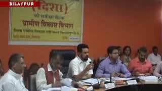 बिलासपुर में सांसद अनुराग ठाकुर ने विभिन्न विभागों के अधिकारियों की समीक्षा बैठक के दौरान क्लास ली