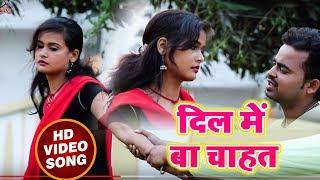 New Bhojpuri Song - दिल में बा चाहत -  Vivek Yadav - Dilwa Ke Dard - Latest Bhojpuri Sad Songs 2018