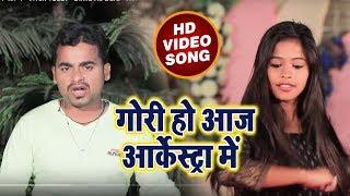 Bhojpuri New SOng - गोरी हो आज आर्केस्टा में - Vivek Yadav - Dilwa Ke Dard - New Bhojpuri Hit Song