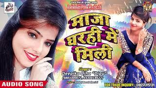 """Deepika Ojha """" Dipu """" का सबसे हिट Song - माज़ा घरही में मिली - Maja Gharhi Me Mili - Bhojpuri SOngs"""