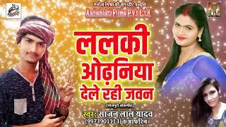 ललकी ओढनिया देले रही जवन   Sajaan Lal Yadav , Aafreen   New Bhojpuri Hit Song 2017
