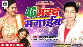 Ujjawal Ujala और Duja Ujjawal का New भोजपुरी Song - 4G मरद मँगाईब - New Bhojpuri SOngs 2018