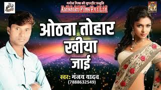 सुपरहिट गाना - ओठवा तोहार खीया जाई | Manjay Yadav | Bhojpuri Lokgeet | New Bhojpuri Hit Song 2017