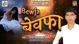 Sad Song # हम पागल बानी तोहरा प्यार में | Ravi Zila Katni | New Bhojpuri Sad Song 2017