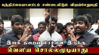 Vijay Sethupathi fight with press | பத்திரிகையாளரிடம் சண்டையிடும் விஜய்சேதுபதி